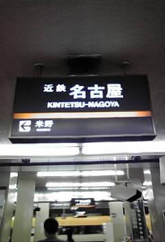 初めて、名古屋に来ました。ドキドキ