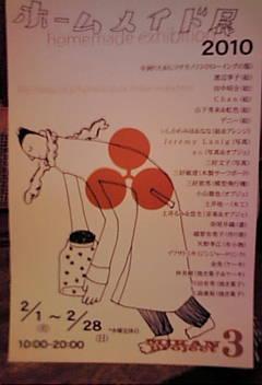 ホームメイド展☆2010