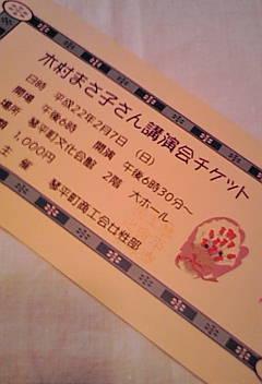 木村まさ子さん講演会♪