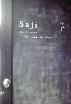 「Saji」