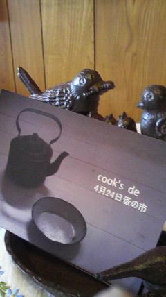 cook's de 蚤の市