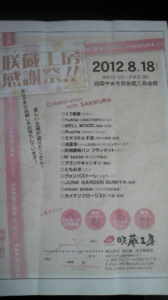 咲蔵工房感謝祭!!