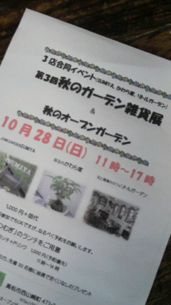 第3回秋のガーデン雑貨展