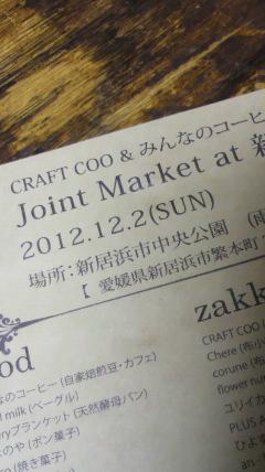 Joint Market…♪