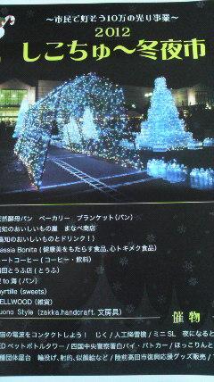しこちゅ〜冬夜市