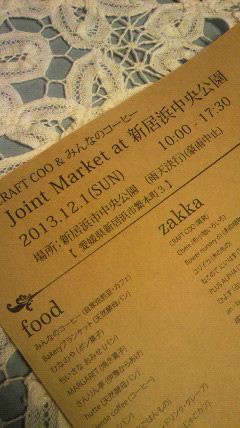 Joint Market…