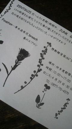 花へんろ(前期)♪