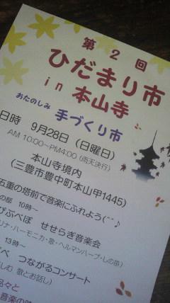 ひだまり市  in  <br />  本山寺♪