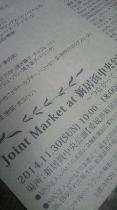 Joint  Market  at …