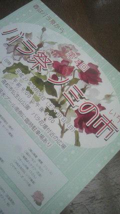 第2回バラ祭ノミの市♪